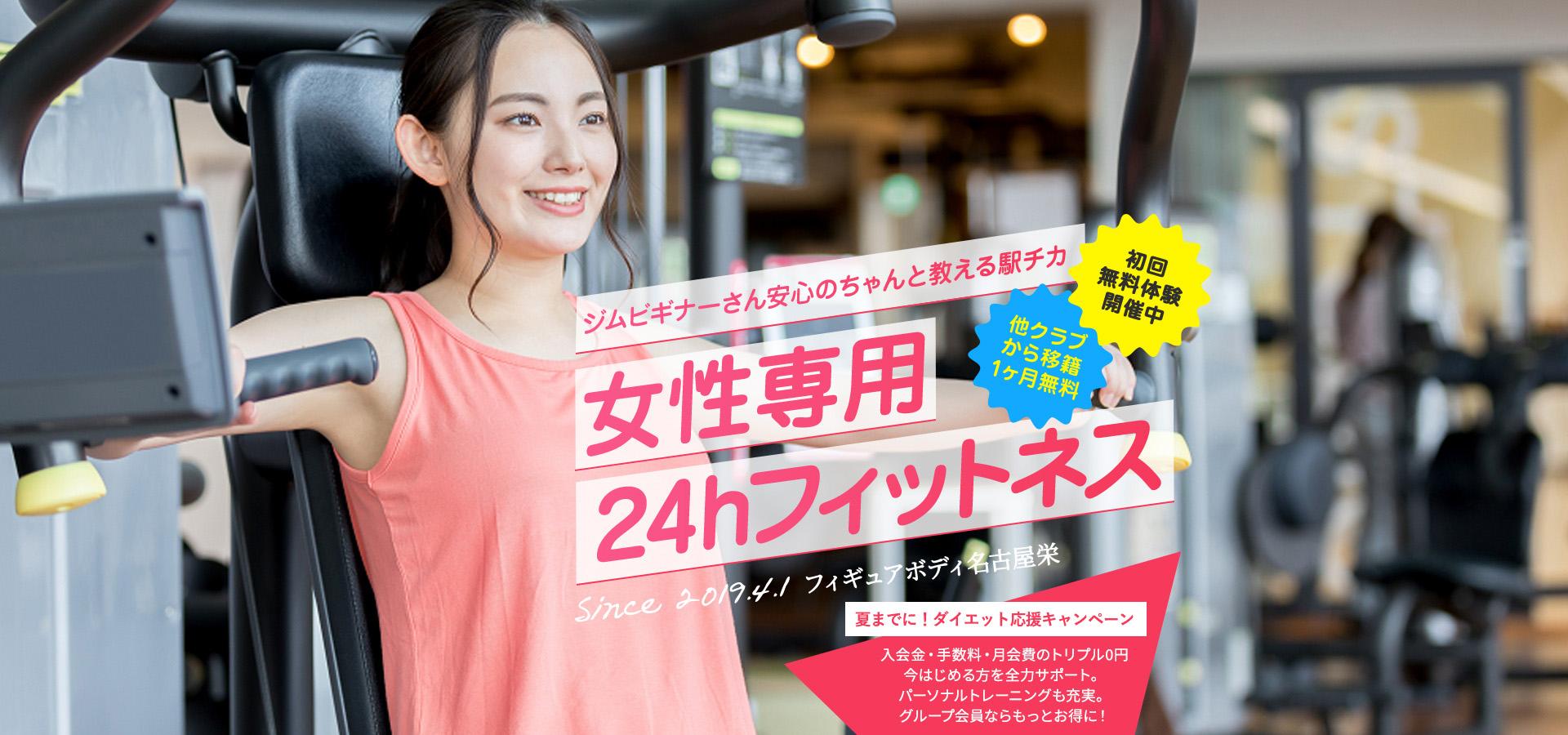 名古屋市栄の「フィットネスクラブ・ボディメイクジム」